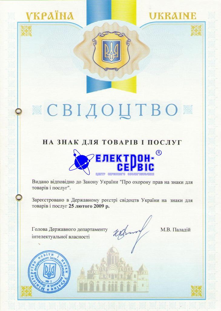 electron-service-marka